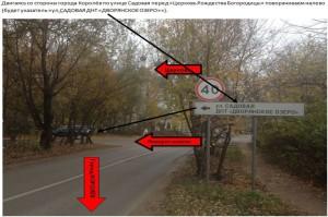поворот на Лево после знака ул.Садовая